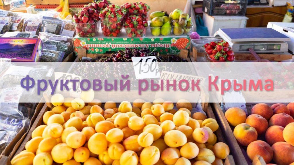 Фруктовый рынок в Крыму