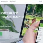 ДомКлик от Сбербанка. Вход в Личный кабинет на domclick.ru