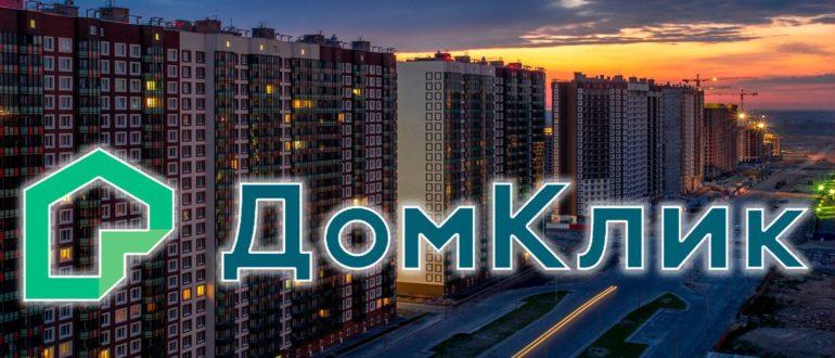 ДомКлик