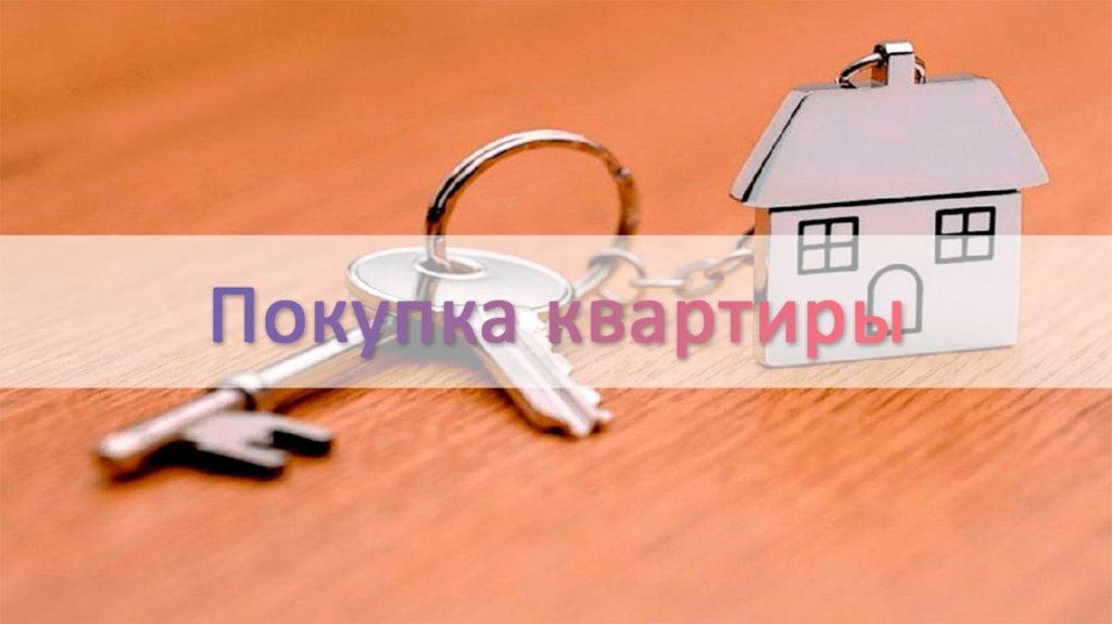 ключи от новой квартиры