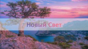 поселок Новый Свет в Крыму