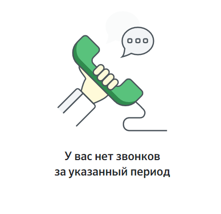 звонки