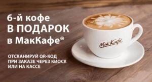 6-й кофе