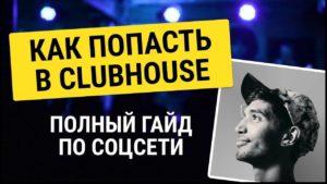 Clubhouse – полный обзор главной социальной сети 2021 года